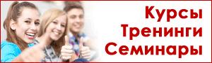 Курсы, семинары, тренинги на ProfTime.ru